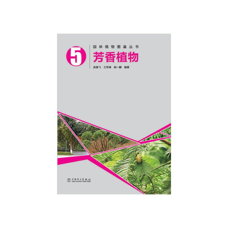 园林植物图鉴丛书——芳香植物国内首套全面介绍植物的图鉴,全套书共13本!分类细致,大量一手图片,为园林景观设计者必备案头手册!