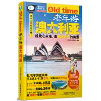 老年游澳大利亚