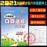 小学数学口算达标天天练六年级上册进阶版北师大课标版BSD2021秋