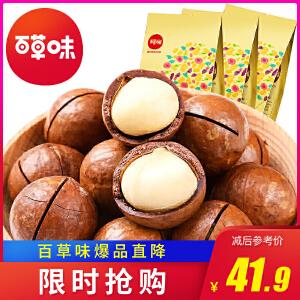 新货【百草味】夏威夷果200gx3袋  坚果炒货特产干果  休闲零食 内含开果器 炒货 奶油味夏威夷果