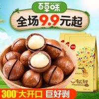 百草味_夏威夷果200g*3 坚果特产 休闲零食