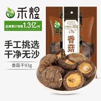 禾煜 香菇 93g/袋 福建古田特产香菇小香菇 小黑面