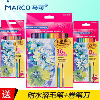 马可水溶性彩色铅笔套装12色24色36色4120绘画水溶彩铅