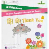 汉语乐园同步阅读(第1级):谢谢(MPR可点读版) 北京语言大学对外汉语教材研发中心 9787561949153 北京