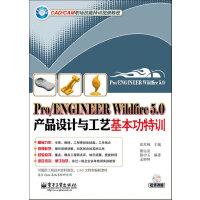 【正版二手书旧书 8成新】Pro/ENGINEER Wildfire 5.0产品设计与工艺基本功特训() 张军峰  电子工业