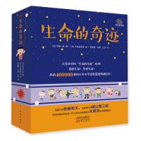 《生命的奇迹》精装(6册),热销40万的日本小学思想道德课副读本,教孩子认识自己,尊重感恩生命,3岁+适读 不以定价销