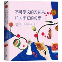 【正版直发】不可思议的无花果,和关于它的幻想 (日)西��清顺,(日)空耳工房 绘,新经典 出品 97875133328