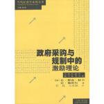 采购与规制中的激励理论[法]拉丰,[法]梯若尔,石磊,王永钦9787208049420上海人民出版社