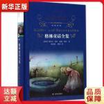 经典译林:格林童话全集(新版) 雅各布格林 译林出版社 9787544768573 新华正版 全国85%城市次日达