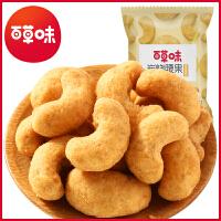 百草味-坚果干果仁零食特产 休闲食品干货批发炭烧腰果咸蛋黄味30g