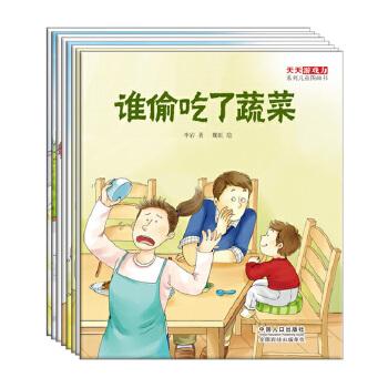天天游戏力(第1辑,全8册) 轻松化解逆反行为,让孩子笑着听话,在游戏中解决不吃饭、不刷牙、不吃药、不肯关电视、黏着要妈妈抱等棘手问题。赠送父母手册