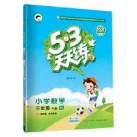 53天天练 小学数学 三年级下册 XS(西师版)2020年春(含测评卷及答案册)
