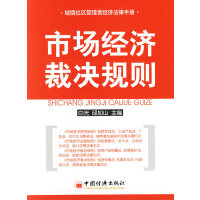市场经济裁决规则――城镇社区管理者经济法律手册