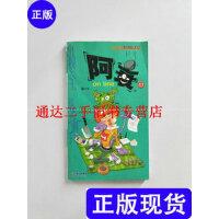 【二手旧书9成新】阿衰online 43 /猫小乐 云南人民出版社