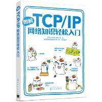 图解TCP/IP网络知识轻松入门 日本Ank软件技术公司 化学工业出版社 9787122352682