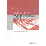 TMS320C55x DSP原理及其应用(高等学校教材) 代少升 高等教育出版社 9787040309058 【新华书