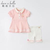 戴维贝拉女童套装2021夏装新款童装小女孩宝宝洋气小童休闲套装