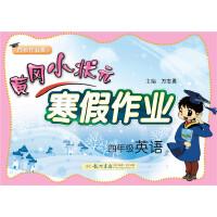 2019年春季 黄冈小状元寒假作业 四年级英语