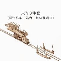 20180601090107330机械传动木质模型密码箱创意DIY拼装玩具 火车+道口轨道+站台套装 现货