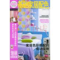 【二手旧书9成新】基础家居配色――瑞丽BOOK北京《瑞丽》杂志社