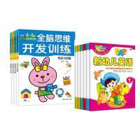 正版 新幼儿英语 (附光盘1)全套6册+全脑思维开发训练 4-5岁全4册配6张VCD光盘 幼儿园英语教材 儿童早教学习