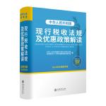 正版书籍 中华人民共和国现行税收法规及优惠政策解读(2019年权#解读版 )(原5708)企业所得税
