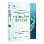 【全新正版】小分子RNA介导的基因表达调控(导读版) Rajesh K.Gaur,Ph.D、John J.Rossi,