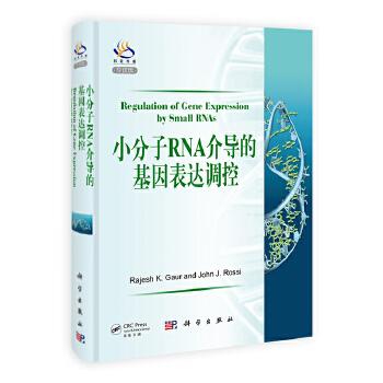 【全新正版】小分子RNA介导的基因表达调控(导读版) Rajesh K.Gaur,Ph.D、John J.Rossi,Ph.D ,郭惠珊,段成 9787030329097 科学出版社