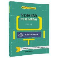全方位提高学习能力的游戏 张祥斌 9787302477426 清华大学出版社