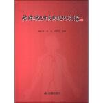 动脉硬化性疾病现代诊疗学 魏万林,张灵,陈韵岱 金盾出版社 9787508295466