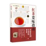 饮食教室:红茶赏味指南
