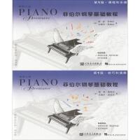 菲伯尔钢琴基础教程 第1级・技巧和演奏 (美)南希・菲伯尔(Nancy Faber),(美)兰德尔・菲伯尔(Randal