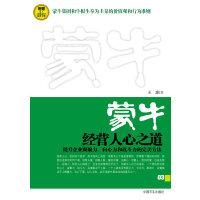 蒙牛:经营人心之道 9787802500297 中国言实出版社