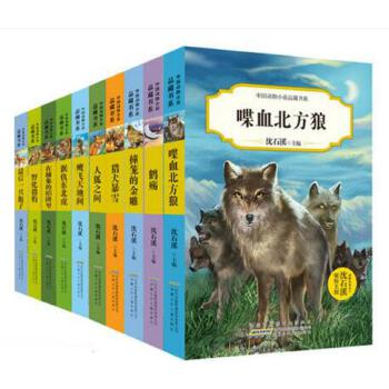 三四年级课外书必读五年级书籍畅销 中国动物小说品藏书系