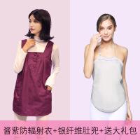 怀孕期防辐射服孕妇防辐射衣服上班孕妇装女肚兜围裙秋冬外穿