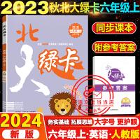 北大绿卡六年级上册英语人教PEP版课时同步练习题2021秋