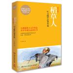 稻草人:叶圣陶作品菁华集--中国现代童话创作的拓荒之作;鲁迅、茅盾高度评价