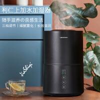利仁(Liven)JSQ-201 加湿器 家用 智能 空气净化 香薰机