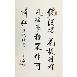 启功《十六字书法》雍正皇帝第九代孙