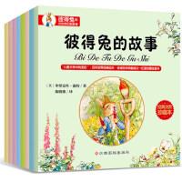 彼得兔和小伙伴们的故事 全8册 小兔子本杰明 顽皮的小老鼠 彼得兔的故事等儿童拼音故事书 儿童文学中的圣经 经典注音珍