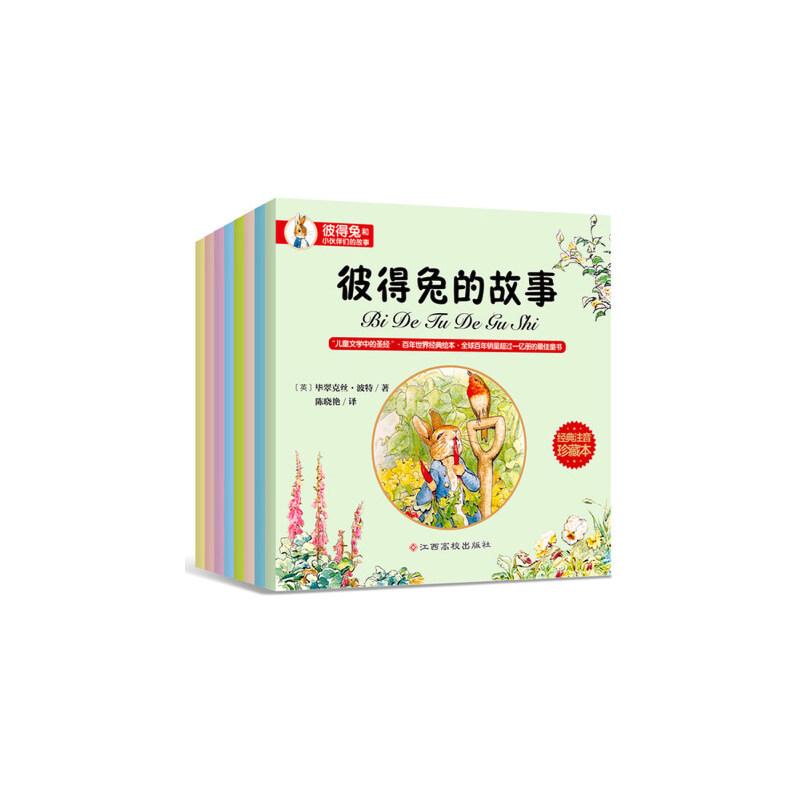 彼得兔和小伙伴们的故事 全8册 小兔子本杰明 顽皮的小老鼠 彼得兔的故事等儿童拼音故事书 儿童文学中的圣经 经典注音珍藏本