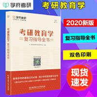 2020考研教育学 311教育学考研复习指导全书 311教育学专业基础综合学府
