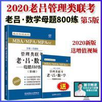 2020管理类联考老吕数学母题800练MPA MBA MPAcc数学老吕母题800题吕建刚 老吕专项教材199mba老