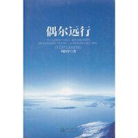 【二手旧书9成新】 周国平散文新作:偶尔远行