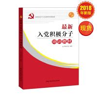*入党积极分子培训教材(2018修订)