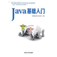 Java基础入门(仅适用PC阅读)