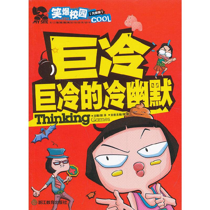 笑爆校园 史上超酷超萌的校园笑话书:巨冷巨冷的冷幽默