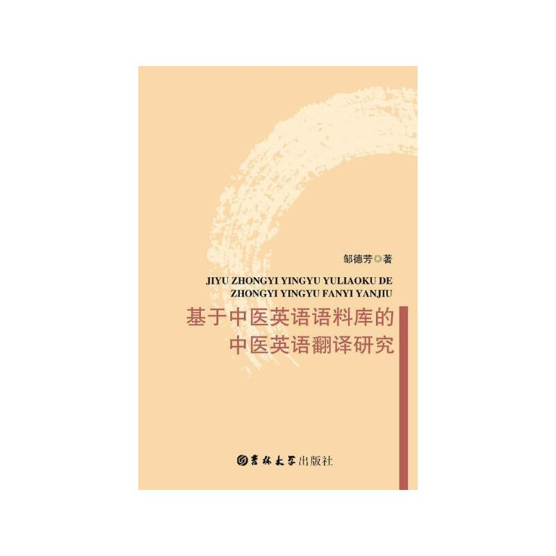 基于中医英语语科库的中医英语翻译研究