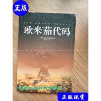 【二手旧书9成新】欧米茄代码 /[美]马克・阿尔伯特 重庆出版社