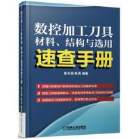 数控加工刀具材料、结构与选用速查手册 陈为国 机械工业出版社 9787111533511